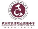杭州市良渚职业高级中学