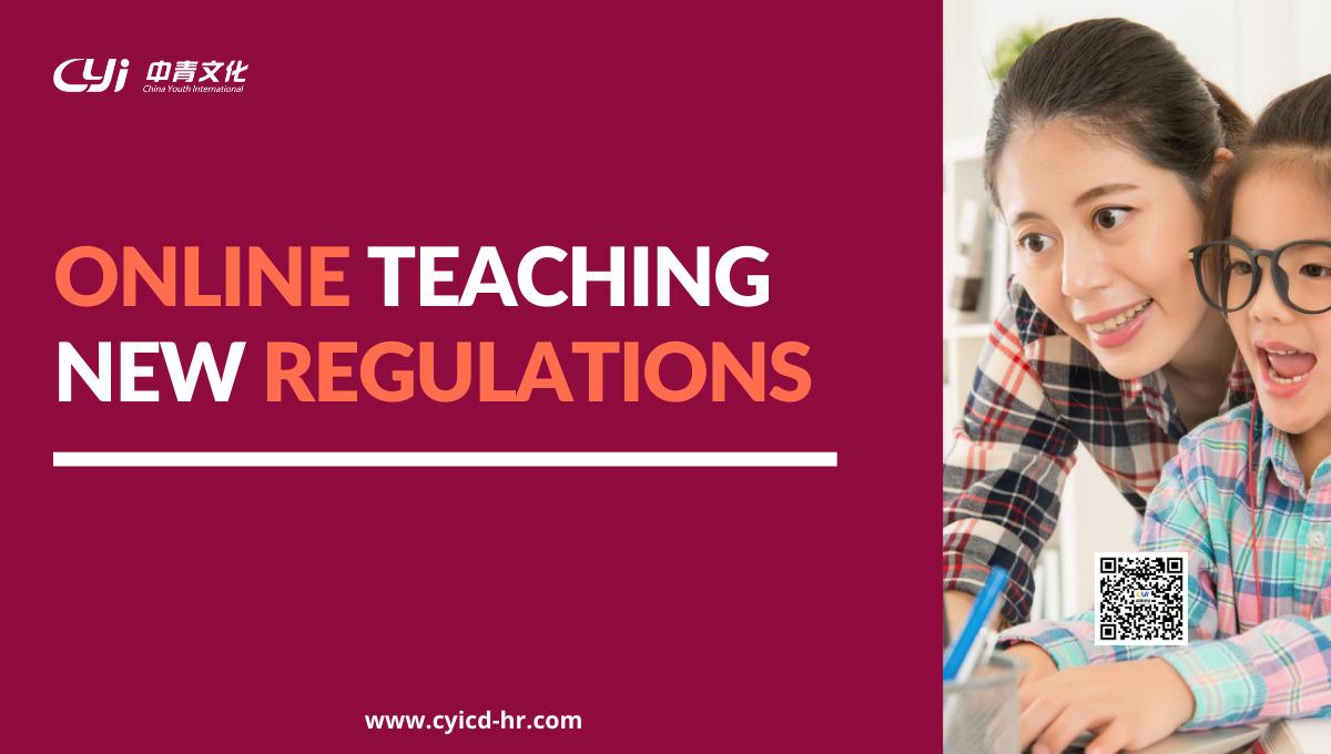 Online Teaching in China 【New Regulations 】