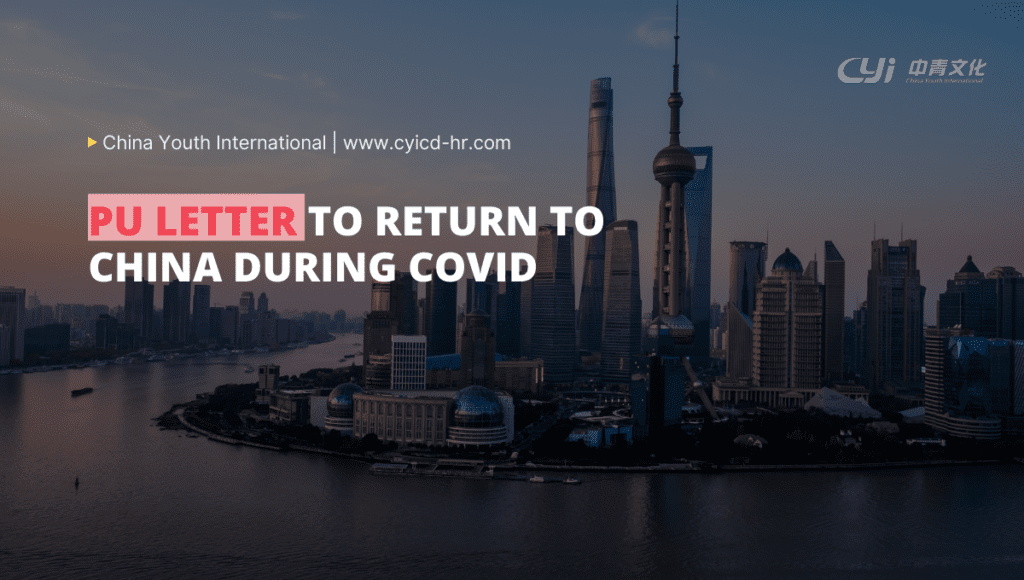 How to Apply for a PU Letter to Return to China During COVID